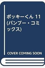 ポッキーくん 11 (バンブー・コミックス) 単行本