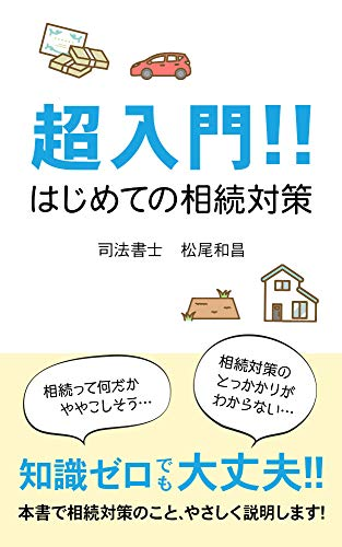 超入門!!はじめての相続対策: 知識ゼロでも大丈夫!! (尾張文庫)