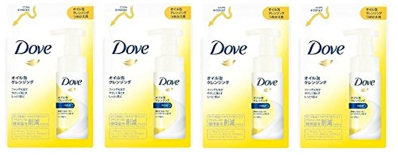 買うクスコ信頼性のある【まとめ買い】Dove ダヴ オイル 泡クレンジング つめかえ用 130ml×4個