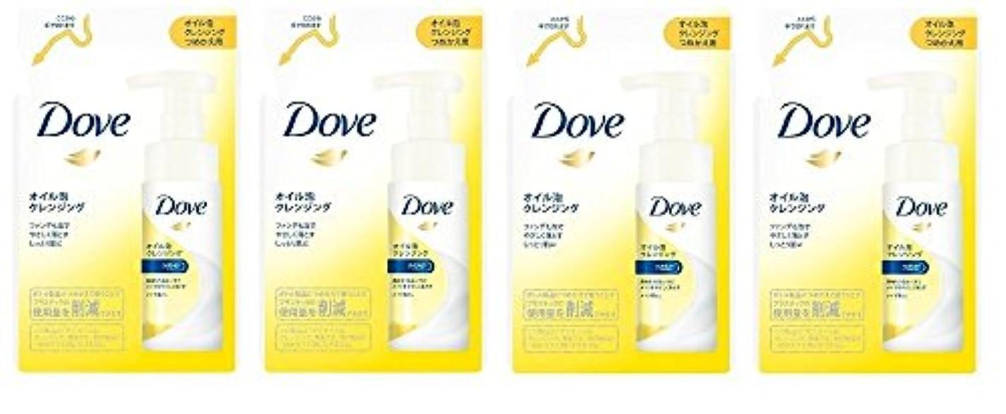 租界流行しているカウントアップ【まとめ買い】Dove ダヴ オイル 泡クレンジング つめかえ用 130ml×4個