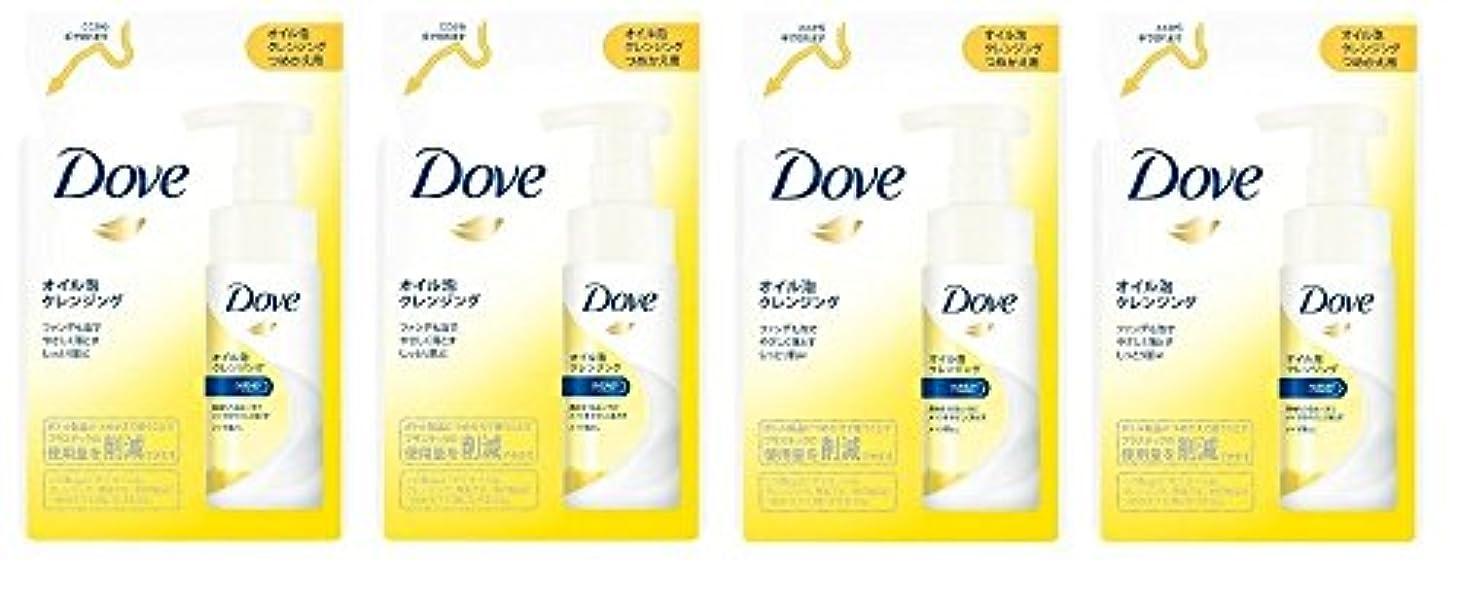 置き場カンガルー船乗り【まとめ買い】Dove ダヴ オイル 泡クレンジング つめかえ用 130ml×4個