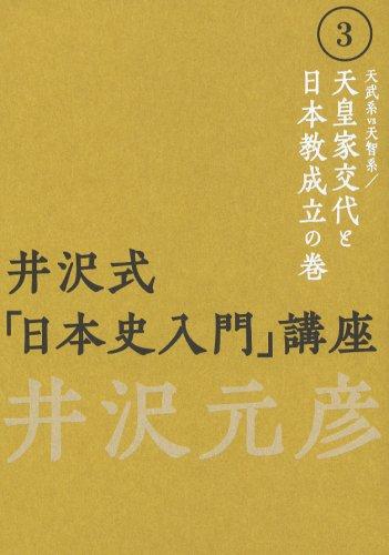 井沢式「日本史入門」講座〈3〉天武系vs天智系/天皇家交代と日本教成立の巻