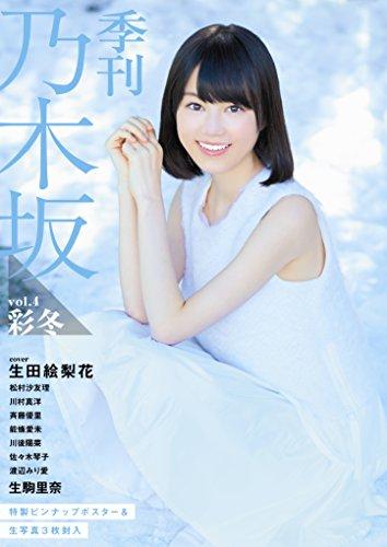 季刊乃木坂 vol.4 彩冬 ([バラエティ])の詳細を見る