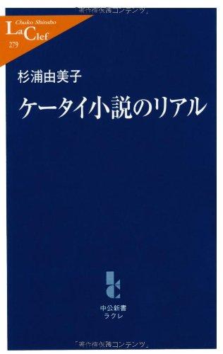 ケータイ小説のリアル (中公新書ラクレ)の詳細を見る