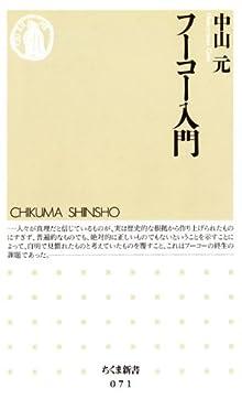 フーコー入門 (ちくま新書)