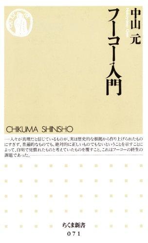 フーコー入門 (ちくま新書)の詳細を見る