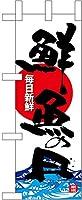 鮮魚の日 ミニのぼり No.68312 (受注生産)