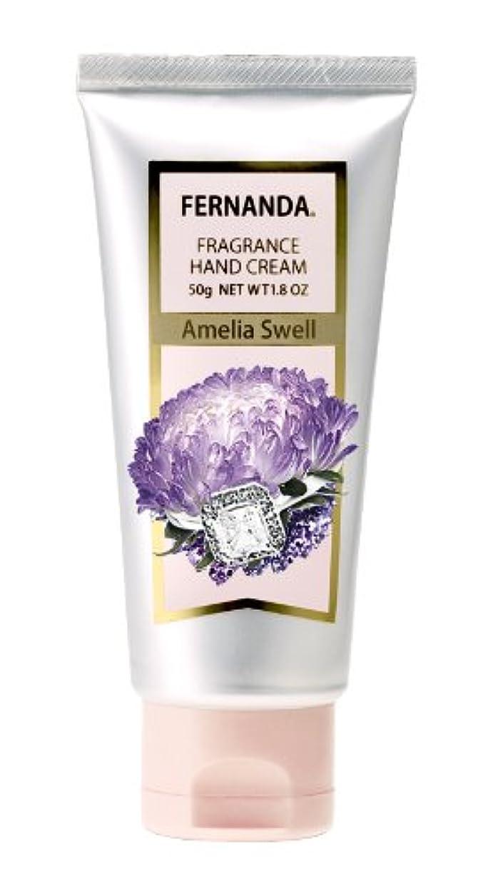 目的発生一方、FERNANDA(フェルナンダ) Hand Cream Amelia Swell (アメリアスウェル)
