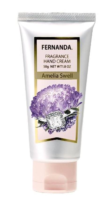 懇願する印をつける盆FERNANDA(フェルナンダ) Hand Cream Amelia Swell (アメリアスウェル)