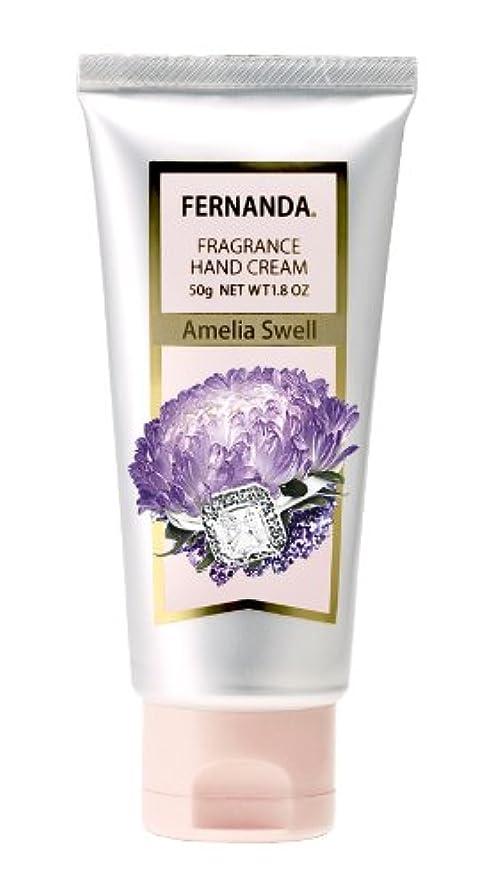 FERNANDA(フェルナンダ) Hand Cream Amelia Swell (アメリアスウェル)