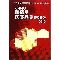 JAPIC医療用医薬品集〈2010〉