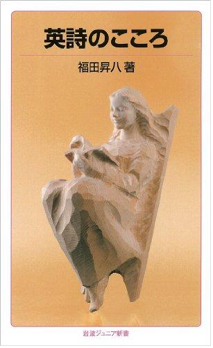 英詩のこころ (岩波ジュニア新書)の詳細を見る