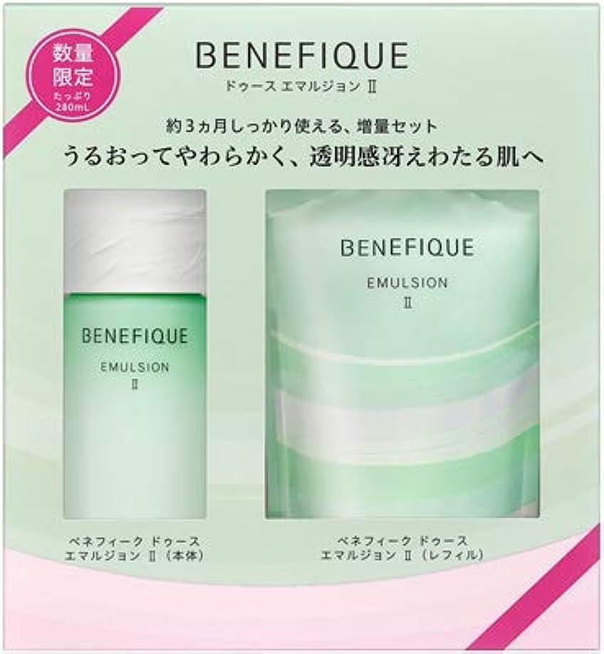 にぎやか欠陥放つベネフィーク ドゥース エマルジョン Ⅱ 増量セット(乳液)