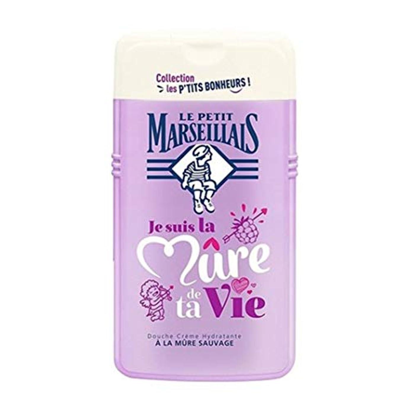 石化するグリット気難しい「ブラックベリー」シャワークリーム ???? フランスの「ル?プティ?マルセイユ (Le Petit Marseillais)」 les P'TITS BONHEURS 250ml ボディウォッシュ