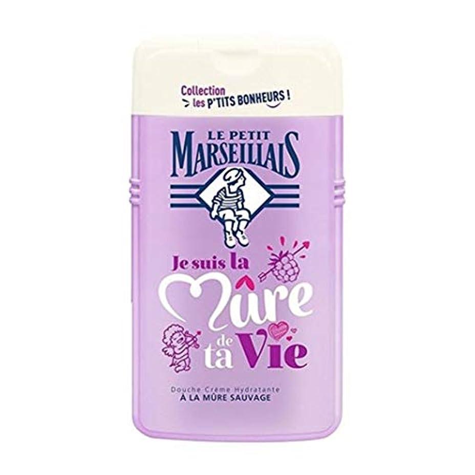 レモン法王ぜいたく「ブラックベリー」シャワークリーム ???? フランスの「ル?プティ?マルセイユ (Le Petit Marseillais)」 les P'TITS BONHEURS 250ml ボディウォッシュ