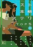 ベスト本格ミステリ TOP5  短編傑作選003 (講談社文庫)