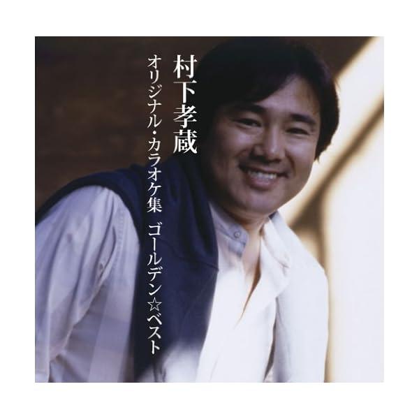 GOLDEN☆BEST 村下孝蔵オリジナル・カラオケ集の商品画像