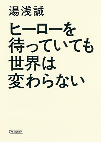 ヒーローを待っていても世界は変わらない (朝日文庫) -