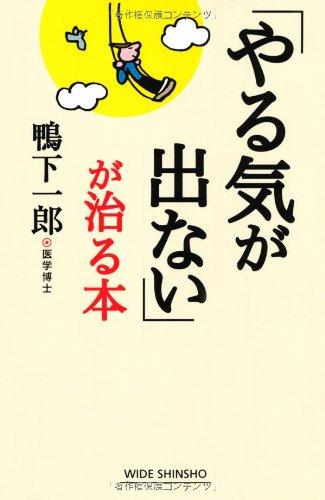 「やる気が出ない」が治る本 (WIDE SHINSHHO179) (新講社ワイド新書)