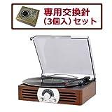 【セット】とうしょう 木製コンパクトレコードプレーヤー レトロ調モデル レコード盤 専用交換針3個付き TT-38-TO-106