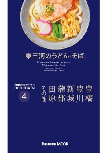 Hanamaru別冊 minimaru 東三河のうどん・そば本