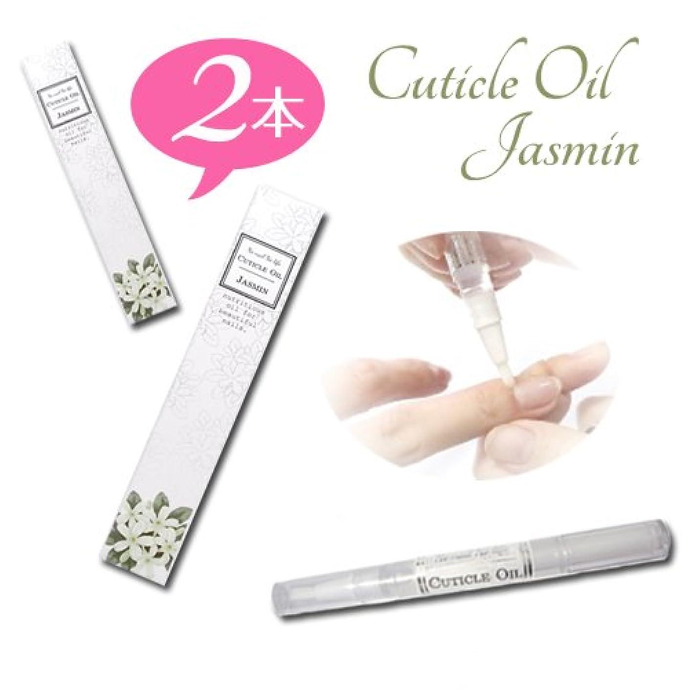 キネマティクス許される勝利ネイルオイル ペンタイプ 改良型 ジャスミン の香り 2本セット 追跡番号付き