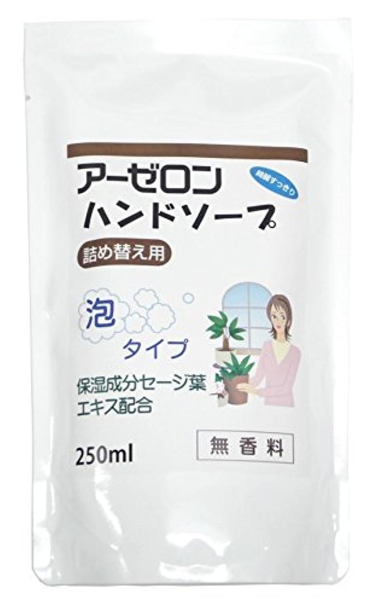あたたかい含意透けて見えるアーゼロンハンドソープ 無香料 (詰め替え用) 250ml