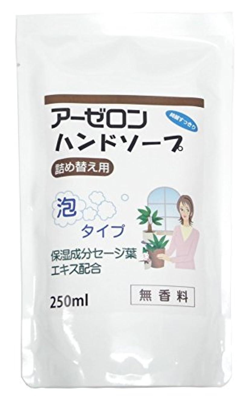 ベジタリアン狭い出力アーゼロンハンドソープ 無香料 (詰め替え用) 250ml