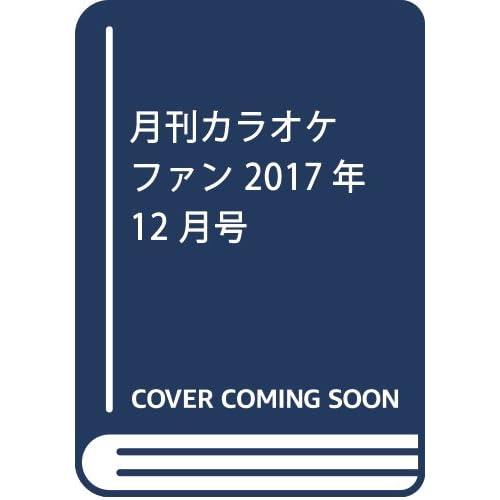 月刊カラオケファン 2017年 12 月号 [雑誌]