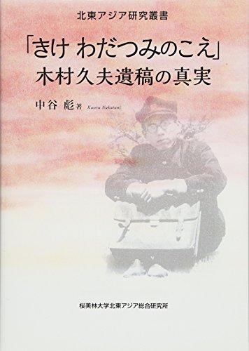 「きけ わだつみのこえ」 木村久夫遺稿の真実 (北東アジア研究叢書)の詳細を見る