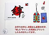 キズナ2013 凱旋門賞 応援フラッグお守り 競馬 サイン 武豊 最終