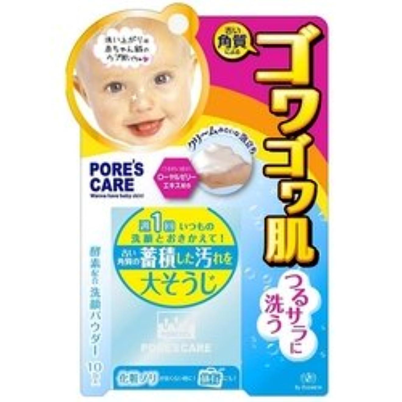 なす軽減する軽く【エリザベス】ポアトル角質クリアパウダー洗顔料 10包 ×3個セット