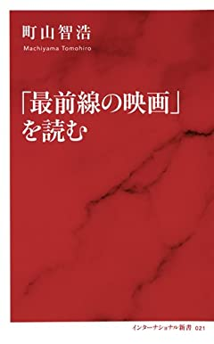 「最前線の映画」を読む (インターナショナル新書)