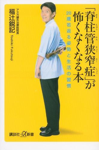 「脊柱管狭窄症」が怖くなくなる本 20歳若返る姿勢と生活の習慣 (講談社+α新書)