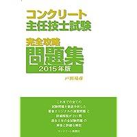コンクリート主任技士試験完全攻略問題集2015年版
