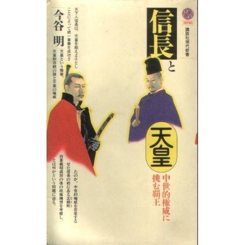 信長と天皇―中世的権威に挑む覇王 (講談社現代新書)の詳細を見る