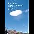 セドナへのスピリチュアルな旅 (角川文庫)