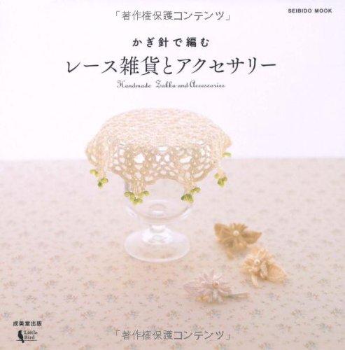 かぎ針で編むレース雑貨とアクセサリー (SEIBIDO MOOK)の詳細を見る
