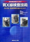 放射線技師のための胃X線検査技術―質の高い画像情報を極めるために