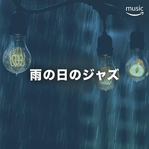 雨の日のジャズ