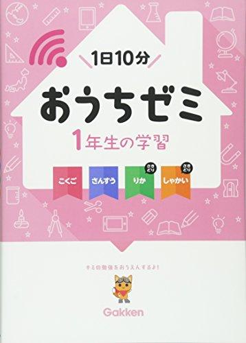 1年生の学習 こくご・さんすう・りか・しゃかい (学研おうちゼミ)