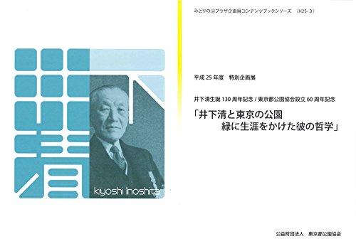 井下清と東京の公園 緑に生涯をかけた彼の哲学 (みどりのiプラザ企画展コンテンツブックシリーズ)