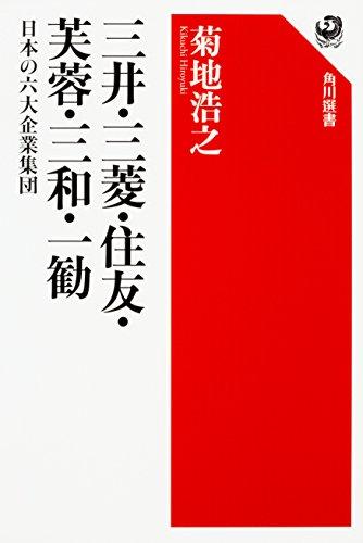 三井・三菱・住友・芙蓉・三和・一勧 日本の六大企業集団 (角川選書 587)