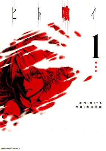 ヒト喰イ(1) (裏少年サンデーコミックス)