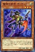 魔弾の射手 ザ・キッド ノーマル 遊戯王 デッキビルドパック スピリット・ウォリアーズ dbsw-jp018