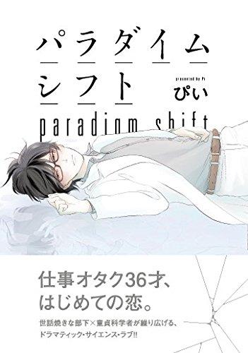 パラダイムシフト (オメガバース プロジェクト コミックス)の詳細を見る