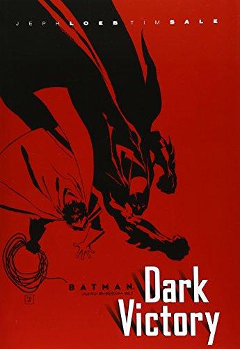 バットマン:ダークビクトリー Vol.1の詳細を見る
