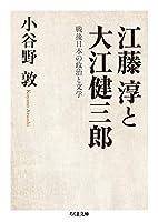 江藤淳と大江健三郎 (ちくま文庫)