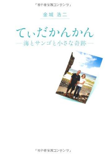 てぃだかんかん-海とサンゴと小さな奇跡-の詳細を見る