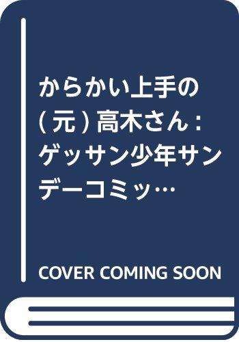 からかい上手の(元)高木さん: ゲッサン少年サンデーコミックス